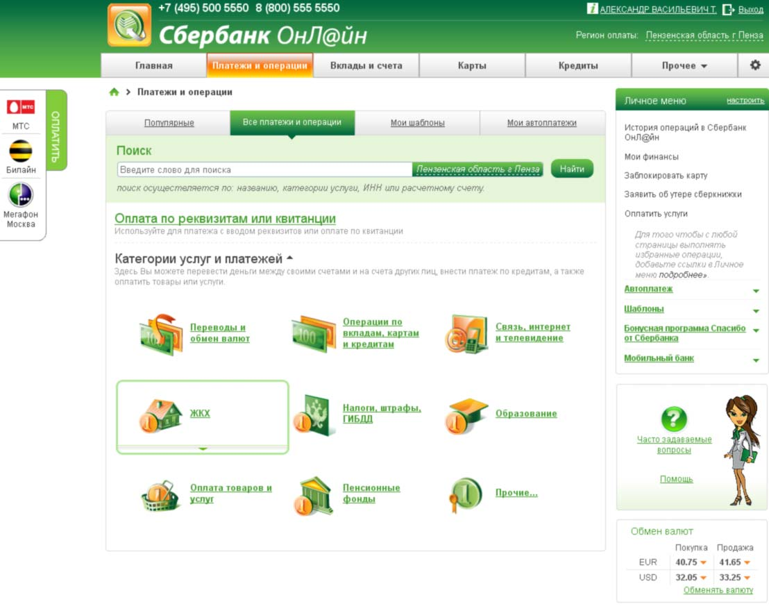 «Сбербанк» - Частным клиентам - Онлайн-услуги